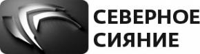 Логотип компании Северное Сияние