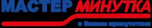 Логотип компании Мастер Минутка