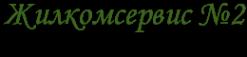 Логотип компании Жилкомсервис №2 Красногвардейского района