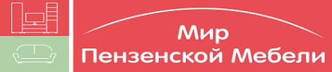 Логотип компании Мир Пензенской мебели