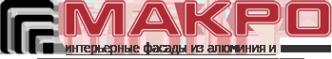 Логотип компании Макро