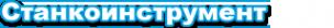 Логотип компании Станкоинструмент
