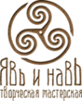 Логотип компании Явь и навь