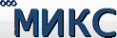 Логотип компании МИКС