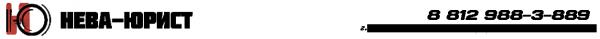 Логотип компании Нева-Юрист
