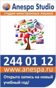 Логотип компании Студия иностранных языков АНЕСПА