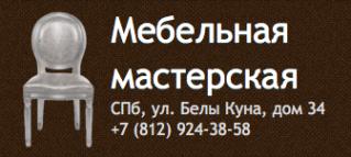 Логотип компании Мебельная мастерская