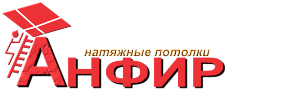 Логотип компании Анфир - натяжные потолки