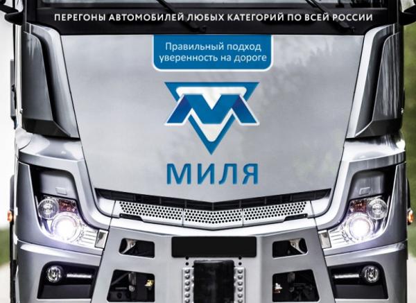 "Логотип компании ООО ""КОМПАНИЯ МИЛЯ"""