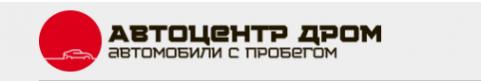Логотип компании Автоцентр Дром