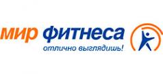 Логотип компании Мир фитнеса