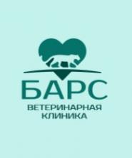 Логотип компании Ветеринарная клиника Барс
