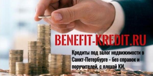 Логотип компании Бенефит Кредит