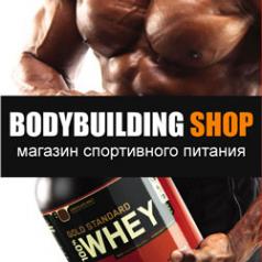 Логотип компании BODYBUILDING SHOP