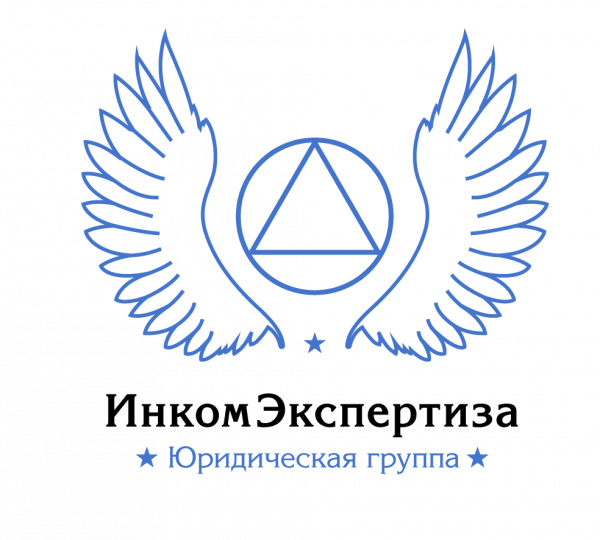 Логотип компании Юридическая группа ИнкомЭкспертиза