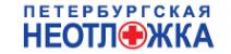 Логотип компании Петербургская Неотложка
