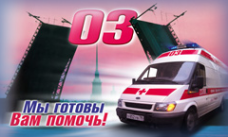 Логотип компании Санкт-Петербургская городская станция скорой медицинской помощи