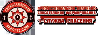 Логотип компании 1-я служба спасения