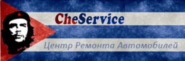 Логотип компании Che Service