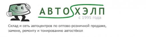 Логотип компании Авто Хэлп