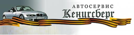 Логотип компании Кенигсберг