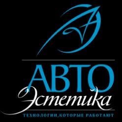 Логотип компании АвтоЭстетика