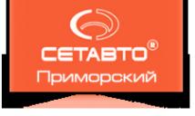 Логотип компании СЕТАВТО Приморский