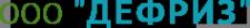 Логотип компании ДЕФРИЗ