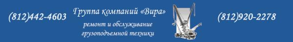 Логотип компании Вира-Сервис