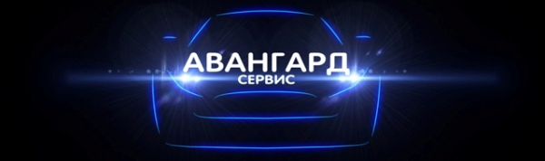 Логотип компании Авангард-Сервис