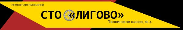 Логотип компании Лигово