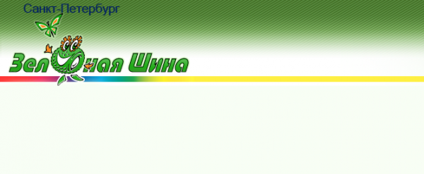 Логотип компании Зеленая Шина