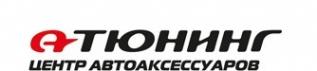 Логотип компании А-Тюнинг