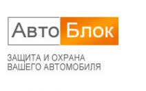 Логотип компании АвтоБлок