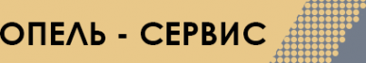 Логотип компании Автосервис