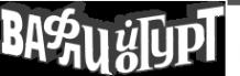 Логотип компании ВафлиЙогурт