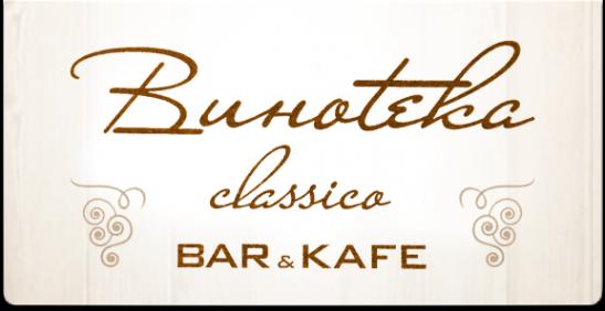 Логотип компании Винотека Классико