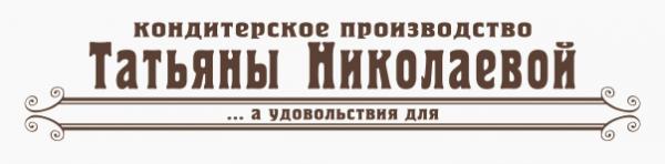 Логотип компании Кафе-кондитерская Татьяны Николаевой