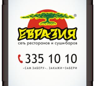Логотип компании Евразия