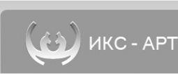 Логотип компании Икс-Арт