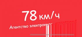 Логотип компании 78 км/ч
