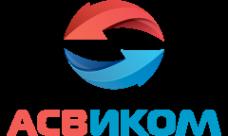 Логотип компании АСВИКОМ