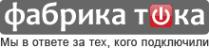 Логотип компании Фабрика Тока