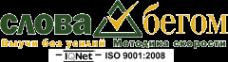 Логотип компании Слова бегом