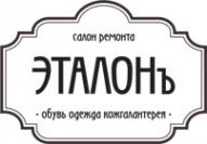 Логотип компании Эталонъ
