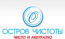 Логотип компании Остров Чистоты
