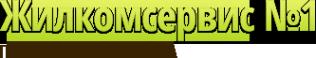 Логотип компании Жилкомсервис №1 Пушкинского района