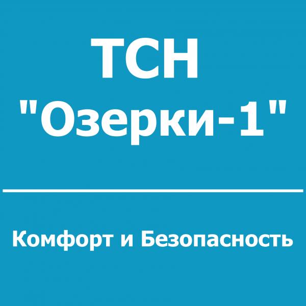 Логотип компании Озерки-1