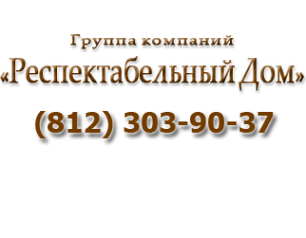 Логотип компании РеспектДом