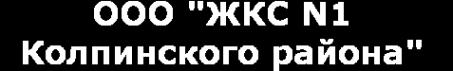Логотип компании Жилкомсервис №1 Колпинского района